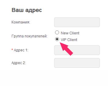 """В графе """"Группа покупателей"""" выберите """"VIP Client"""""""